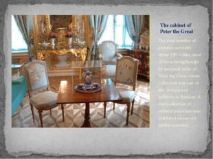 The cabinet of Peter the Great The total number of pictures accounts about 15