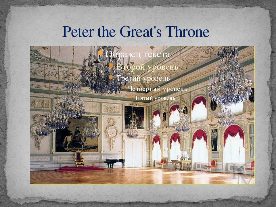 Peter the Great's Throne
