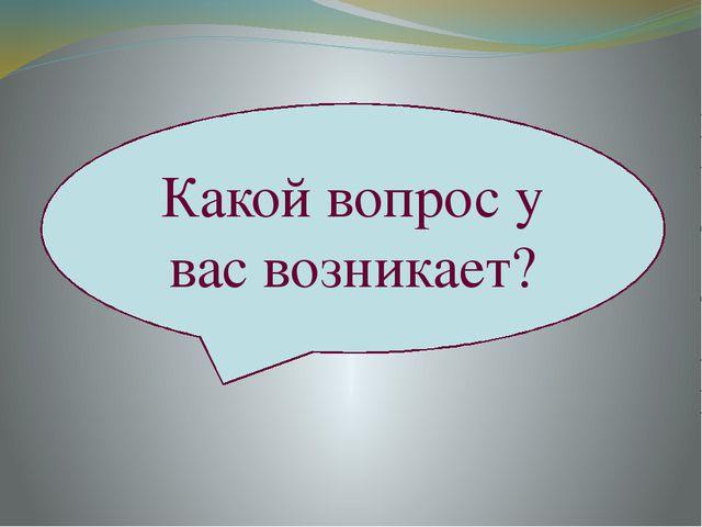 Что вас удивляет в названии темы? Какой вопрос у вас возникает?