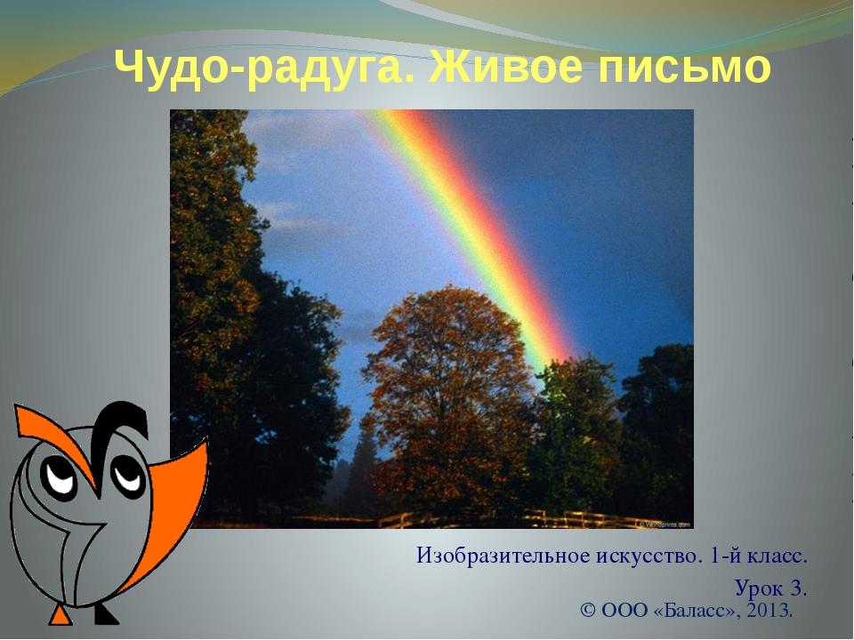 Чудо-радуга. Живое письмо Изобразительное искусство. 1-й класс. Урок 3. © ООО...