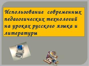Использование современных педагогических технологий на уроках русского языка