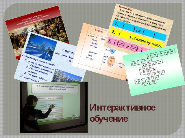 Интерактивное обучение