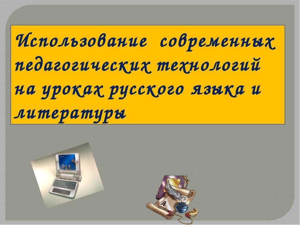 Использование современных педагогических технологий на уроках русского языка...