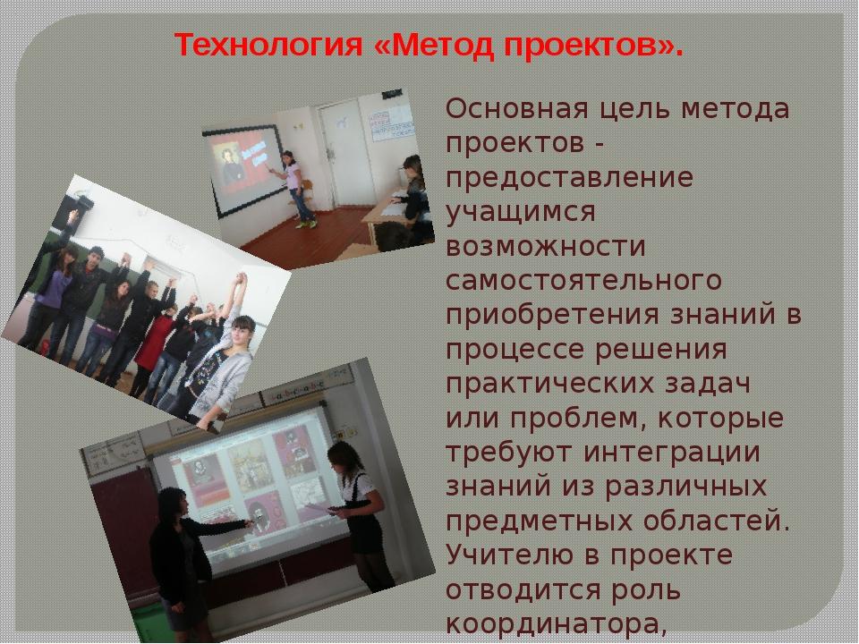 Технология «Метод проектов». Основная цель метода проектов - предоставление...