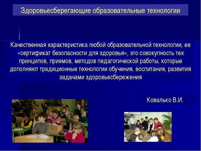 Качественная характеристика любой образовательной технологии, ее «сертификат...