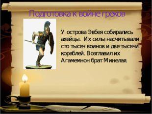 Подготовка к войне греков У острова Эвбея собирались ахейцы. Их силы насчитыв