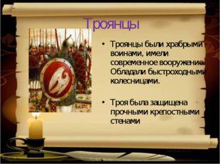 Троянцы Троянцы были храбрыми воинами, имели современное вооружение. Обладали