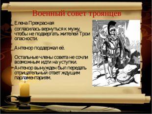 Военный совет троянцев Елена Прекрасная согласилась вернуться к мужу, чтобы н