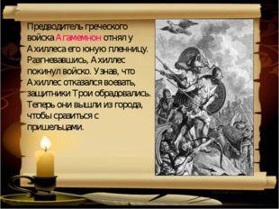 Предводитель греческого войска Агамемнон отнял у Ахиллеса его юную пленницу.