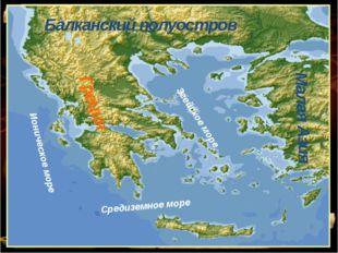 Балканский полуостров Греция Ионическое море Средиземное море Эгейское море М