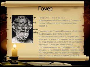 Гомер Гомер (XIII – XII в. до н.э.) – древнегреческий поэт-сказитель. О жизни