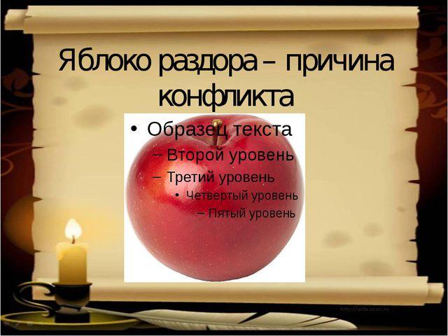 Яблоко раздора – причина конфликта