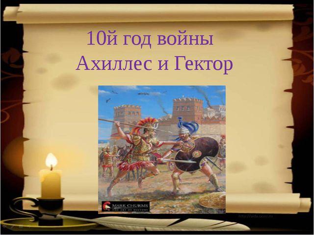 10й год войны Ахиллес и Гектор
