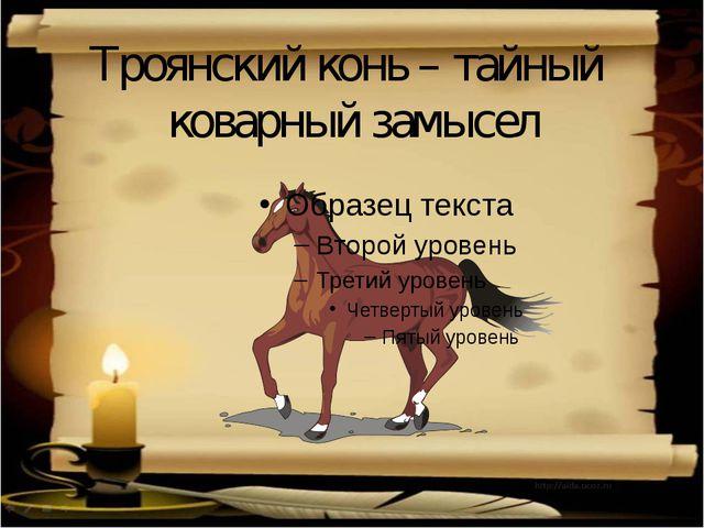 Троянский конь – тайный коварный замысел