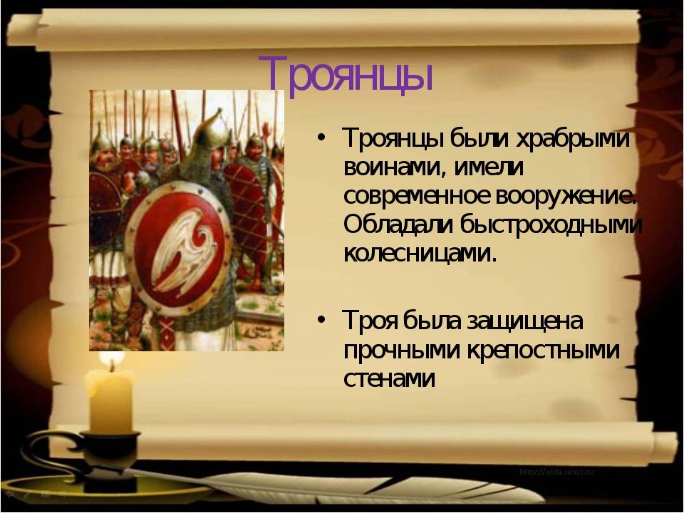 Троянцы Троянцы были храбрыми воинами, имели современное вооружение. Обладали...