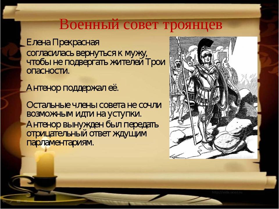 Военный совет троянцев Елена Прекрасная согласилась вернуться к мужу, чтобы н...