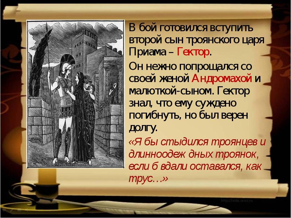 В бой готовился вступить второй сын троянского царя Приама – Гектор. Он нежно...