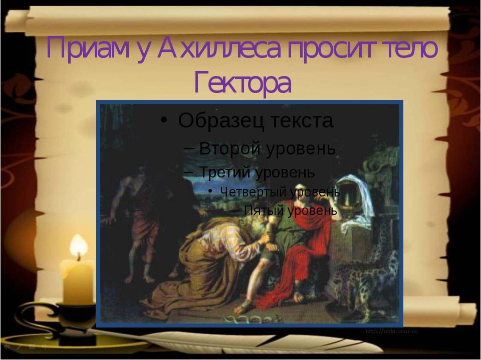 Приам у Ахиллеса просит тело Гектора