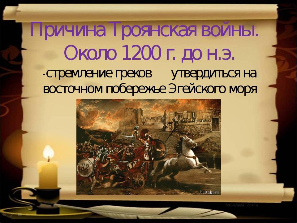 -стремление греков утвердиться на восточном побережье Эгейского моря Причина...