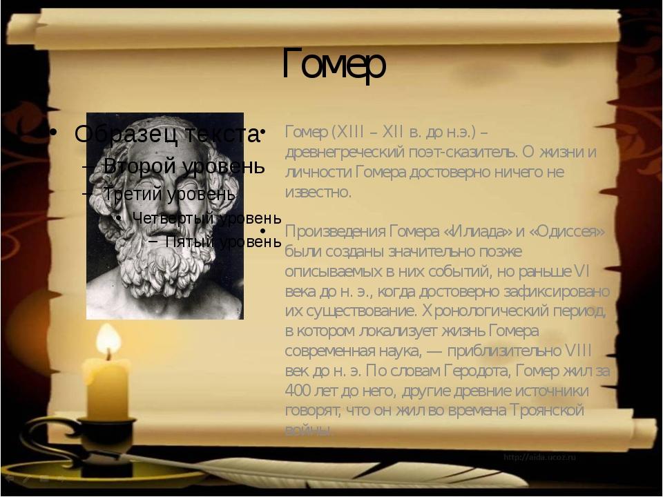 Гомер Гомер (XIII – XII в. до н.э.) – древнегреческий поэт-сказитель. О жизни...