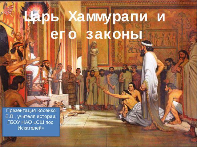 Царь Хаммурапи и его законы Презентация Косенко Е.В., учителя истории, ГБОУ Н...