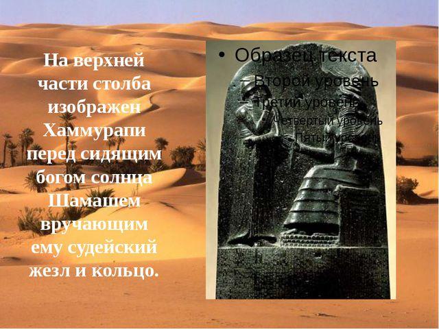На верхней части столба изображен Хаммурапи перед сидящим богом солнца Шамаш...