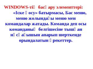 WINDOWS-тің басқару элементтері: «Іске қосу» батырмасы, Бас меню, меню жолын