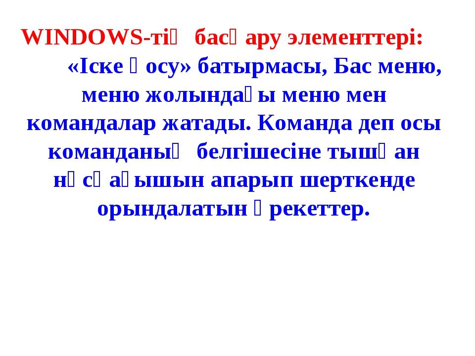 WINDOWS-тің басқару элементтері: «Іске қосу» батырмасы, Бас меню, меню жолын...