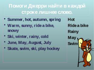 Помоги Джерри найти в каждой строке лишнее слово. Summer, hot, autumn, spring