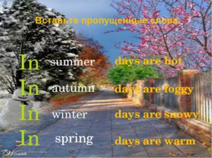 Вставьте пропущенные слова In In In In summer autumn winter spring days are h