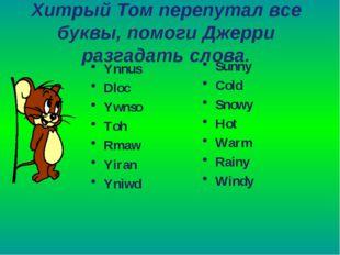 Хитрый Том перепутал все буквы, помоги Джерри разгадать слова. Ynnus Dloc Ywn