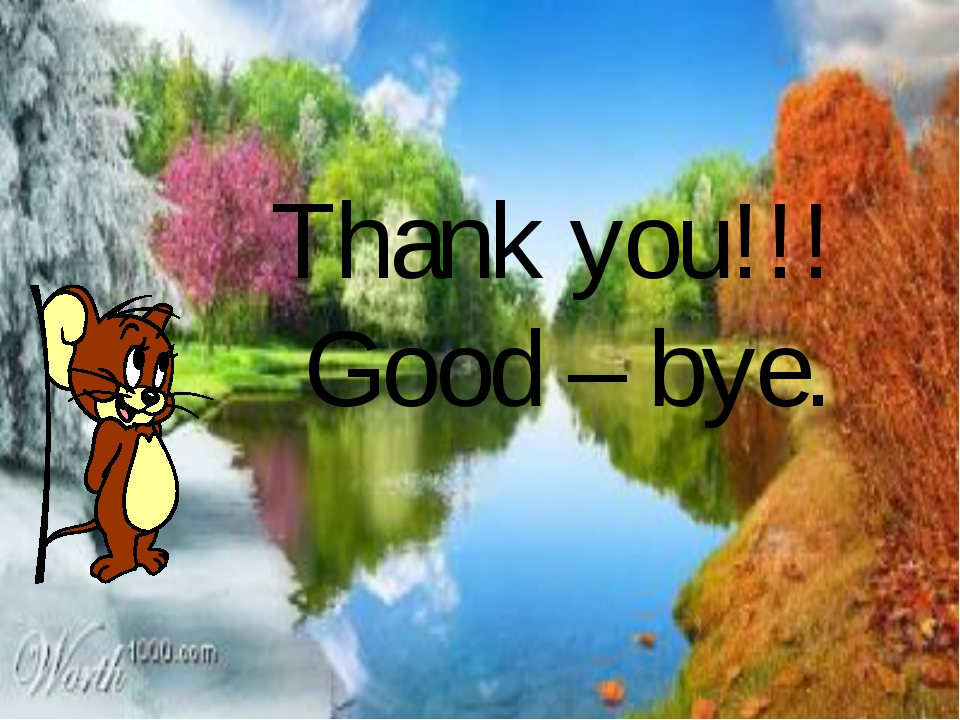 Thank you!!! Good – bye.