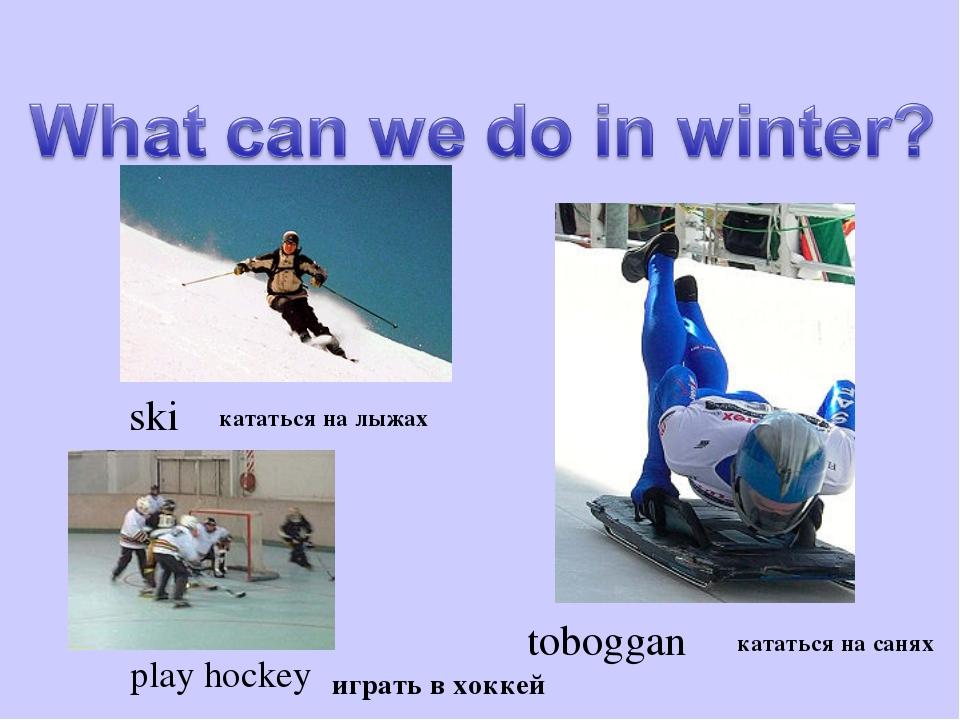 ski play hockey toboggan кататься на лыжах кататься на санях играть в хоккей