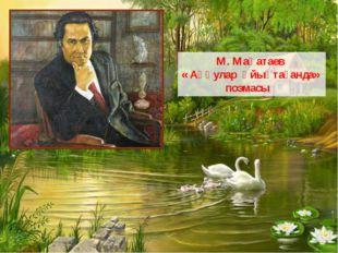 М. Мақатаев « Аққулар ұйықтағанда» поэмасы www.themegallery.com LOGO