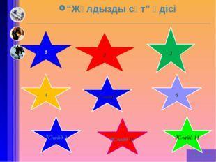 """ОРАЛУ """"Жұлдызды сәт"""" әдісі 1 2 3 4 7Слайд 9 6 8Слайд 10 5Слайд 7 9Слайд 11"""