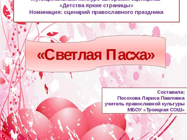 Муниципальное бюджетное общеобразовательное учреждение «Троицкая средняя обще...