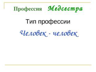 Профессия Медсестра Тип профессии Человек - человек