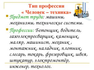 Тип профессии « Человек – техника» Предмет труда: машины, механизмы, техничес