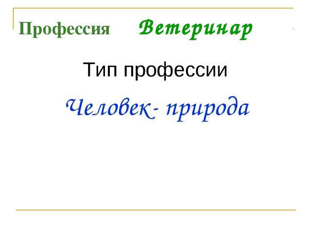 Профессия Ветеринар Тип профессии Человек- природа