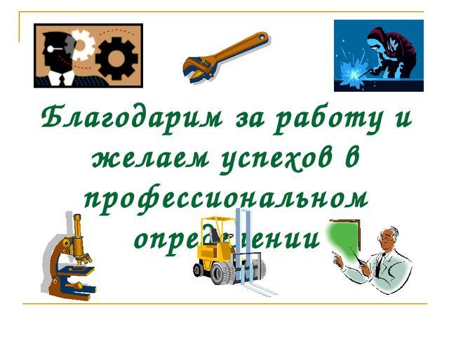 Благодарим за работу и желаем успехов в профессиональном определении