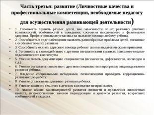 Часть третья: развитие (Личностные качества и профессиональные компетенции, н