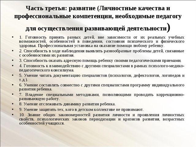 Часть третья: развитие (Личностные качества и профессиональные компетенции, н...