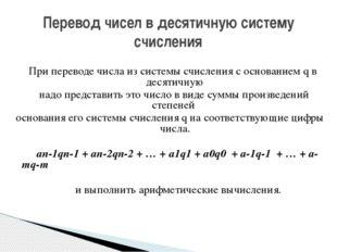 При переводе числа из системы счисления с основанием q в десятичную надо пре