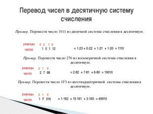Пример. Перевести число 1011 из двоичной системы счисления в десятичную. Пер