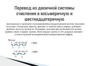 Для перехода от двоичной к восьмеричной/шестнадцатеричной системе счисления
