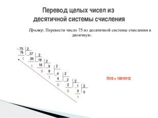 Пример. Перевести число 75 из десятичной системы счисления в двоичную. Пе