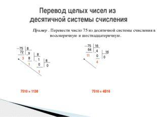 Пример . Перевести число 75 из десятичной системы счисления в восьмеричну