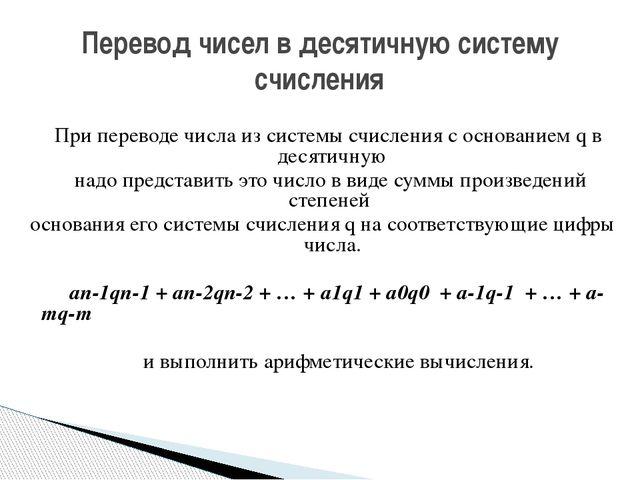 При переводе числа из системы счисления с основанием q в десятичную надо пре...