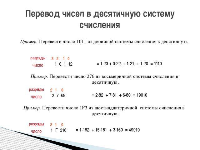 Пример. Перевести число 1011 из двоичной системы счисления в десятичную. Пер...