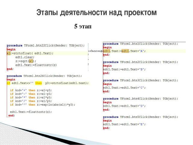 Этапы деятельности над проектом 5 этап Коды для объектов формы